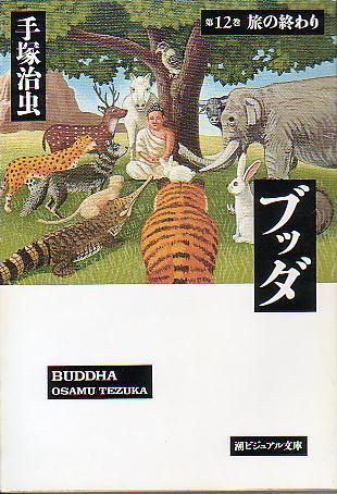 ブッダ (第12巻) (潮ビジュアル文庫)