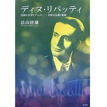 畠山陸雄著『ディヌ・リパッティ 伝説のピアニスト − 夭逝の生涯と音楽』の商品写真