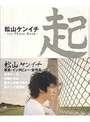 松山ケンイチ 1st Photo Book 起