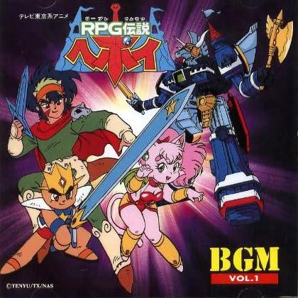 「RPG伝説ヘポイ」BGM
