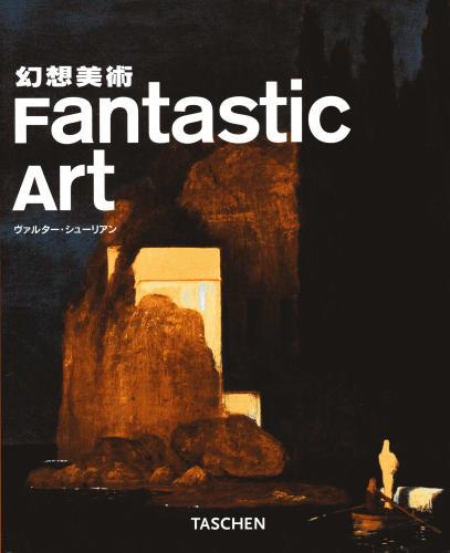 幻想美術 / Fantastic Art