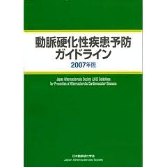 動脈硬化性疾患予防ガイドライン 2007年版