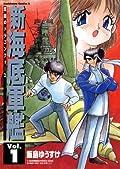 新海底軍艦―巨鋼のドラゴンフォース (Vol.1) (角川コミックス・エース)