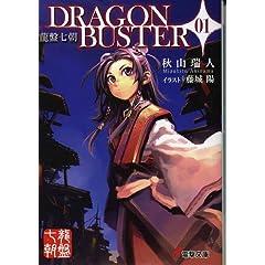 DRAGONBUSTER 1 (1) (電撃文庫 あ 8-13 龍盤七朝)