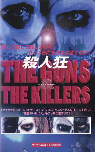 殺人狂 THE GUNS & KILLERSの画像