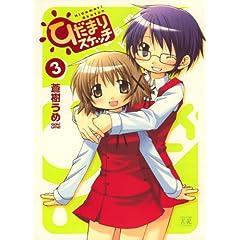 ひだまりスケッチ 3 (3) (まんがタイムKRコミックス)