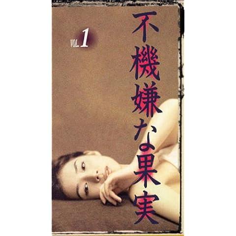 不機嫌な果実(1) [VHS] (1998)