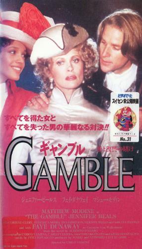 ギャンブル/愛と復讐の賭けの画像