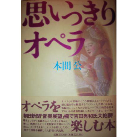 本間公著『思いっきりオペラ』の商品写真