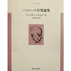 『バルトーク音楽論集』のAmazonの商品頁を開く
