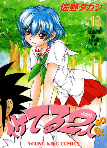 イケてる2人 13 (ヤングキングコミックス)