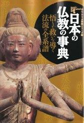 日本の仏教の事典―悟りと救いを導く法流の全系譜 (NEW SIGHT MOOK Books Esoterica エソテリ)