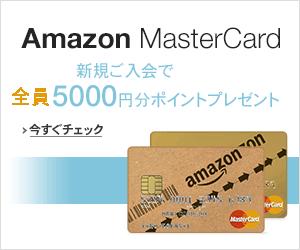 Amazon MasterCard�����L�����y�[��