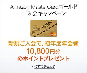 Amazon MasterCard�S�[���h�����L�����y�[��