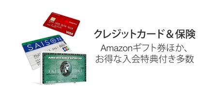 クレジットカード&保険