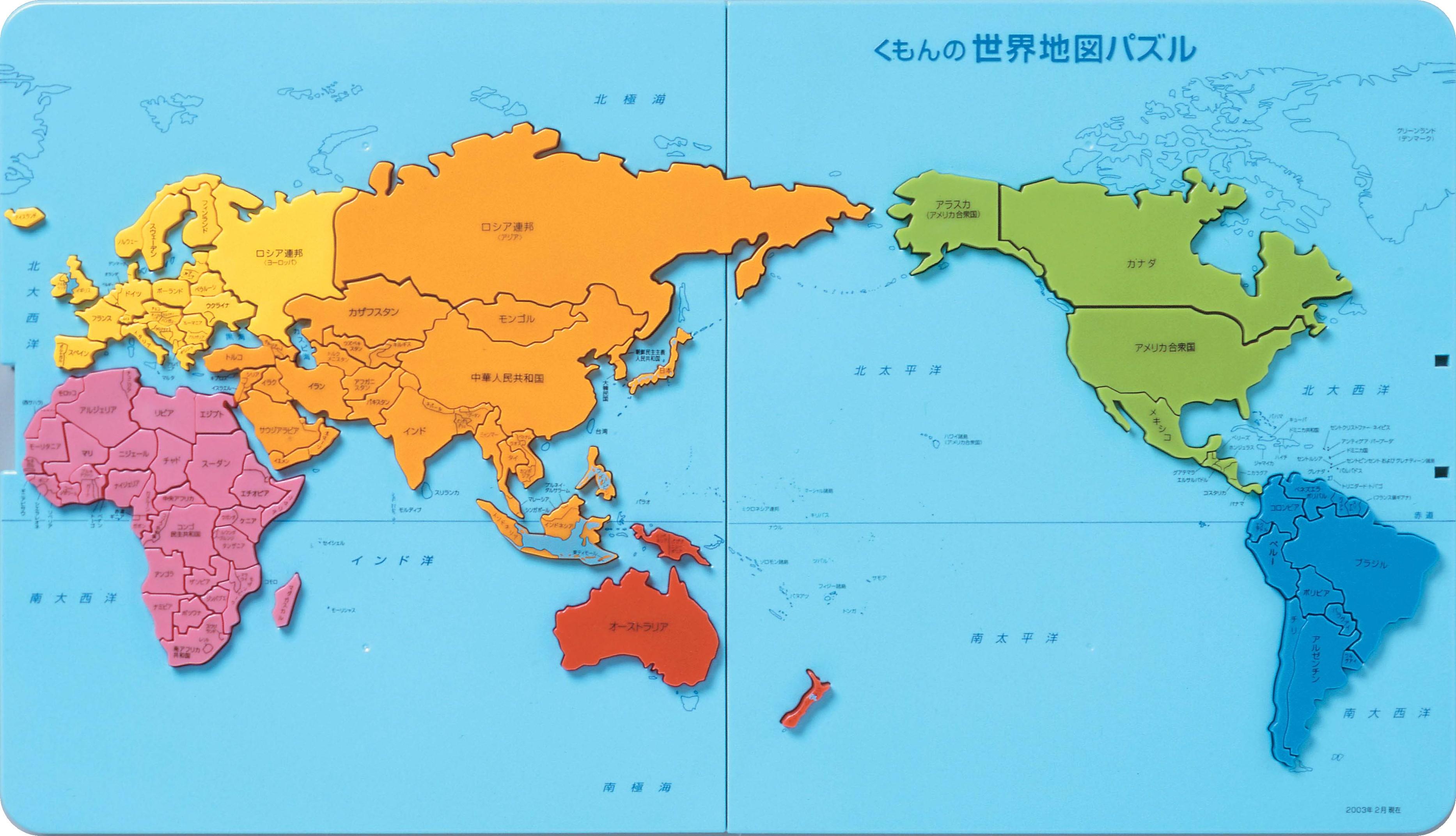 子供向け国名地図
