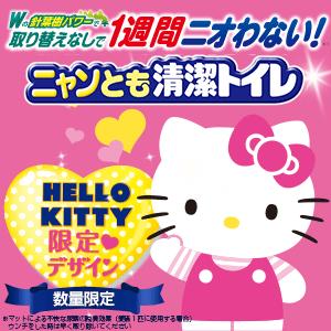 Hello Kitty限定デザイン新登場!