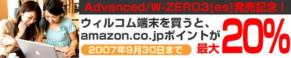 willcom-cp_0907_02._V26379634_.jpg