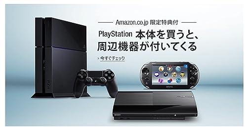 PlayStation4、PS Vita、PlayStation3本体を買うと、周辺機器が付いてくる