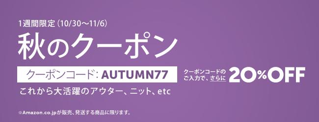 クーポンコード:AUTUMN77