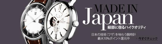 Made in Japan ��{�Y�r���v