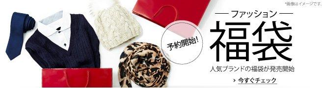 bb_fukubukuro_yoyaku1128._CB320337135_.jpg