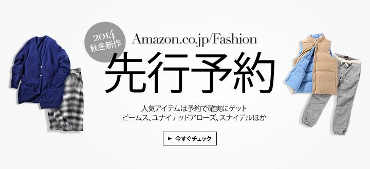 Amazon Fashion 2014�H�~��s�\��