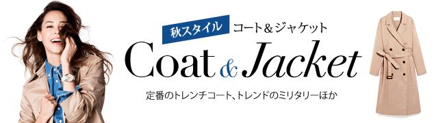 秋のコート&ジャケット