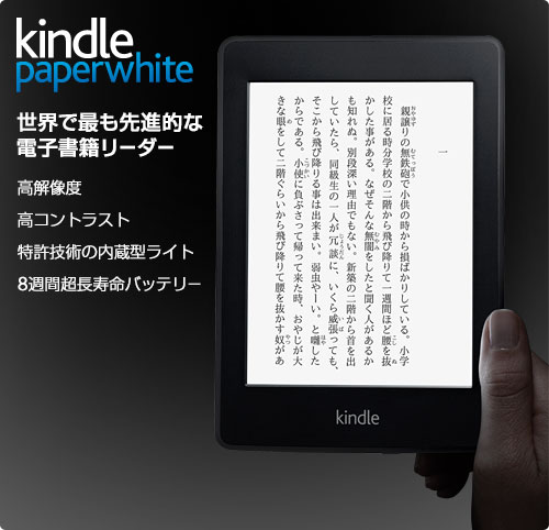 Kindle Paperwhite Japanese Version