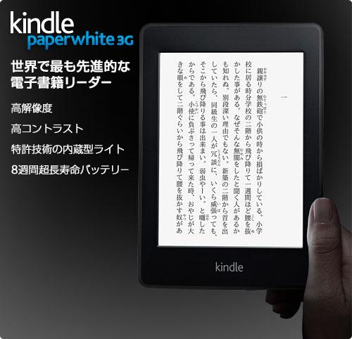 電子書籍 リーダー kindle
