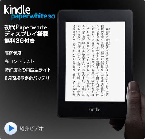 Kindle Paperwhite 3G版9980日元