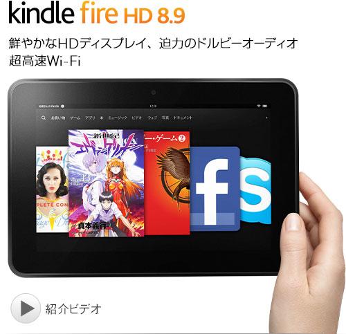 Kindle Fire HD 8.9 タブレット (2013年2月モデル) 17800日元