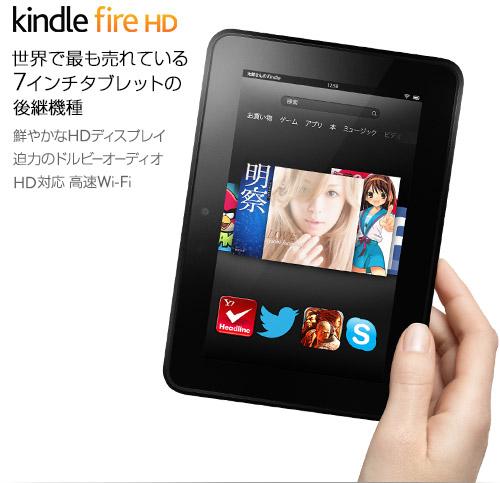Kindle Fire HD 32GB