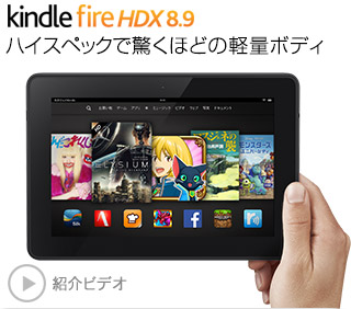 Kindle Fire HDX 8.9 タブレット