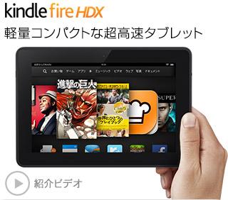 随時更新】Kindle fire HDX 最新情報