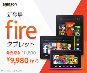 Fireタブレット