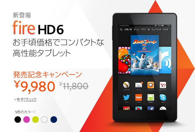 Fire HD 6�����L�O�L�����y�[��