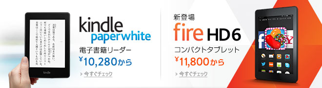 Kindle Paperwhite& Fire HD