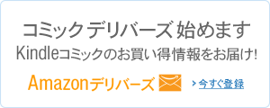 Amazon.co.jp�f���o�[�Y Kindle�R�~�b�N (�d�q�R�~�b�N) ���������������[���ł��͂�