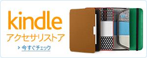 Kindleアクセサリ