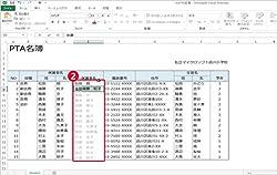 Excel フラッシュフィル