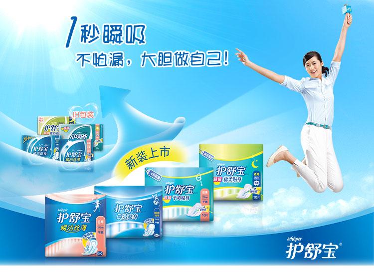 护舒宝瞬洁贴身日用卫生巾10+2片/包24包促销