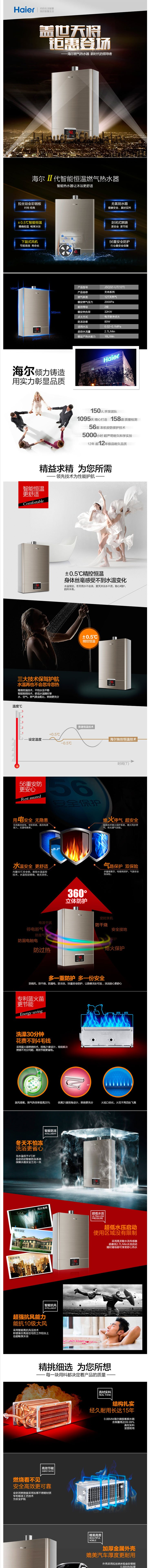 haier 海尔 智能恒温燃气热水器 jsq32-ut(12t)