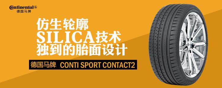 continental 德国马牌 轮胎