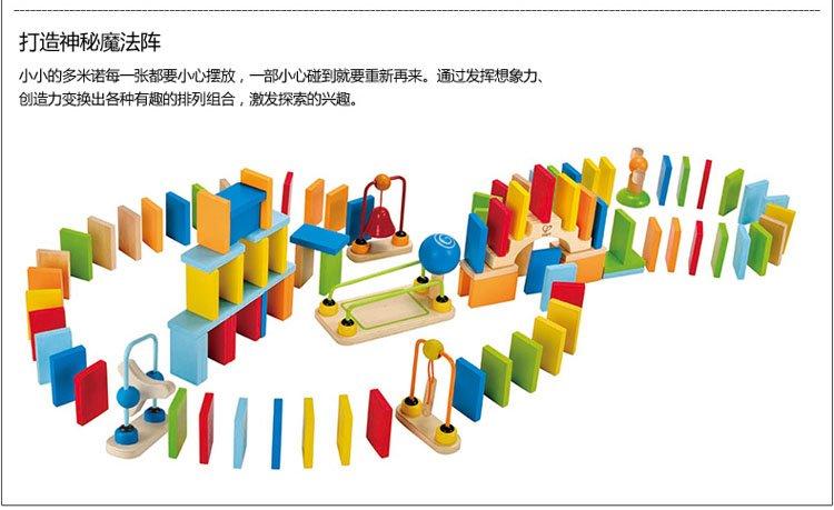 hape 超级多米诺骨牌玩具套装 德国品牌
