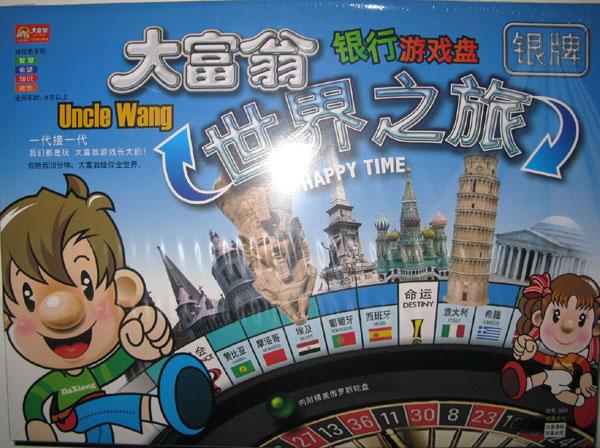 正版大富翁 银行游戏棋-银牌系列世界之旅3004