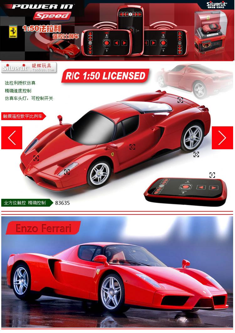 银辉玩具 遥控车系列 法拉利enzo 1报价