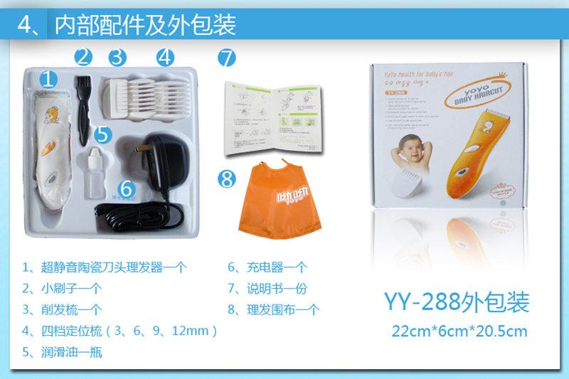 呦呦 婴童理发器YY 288