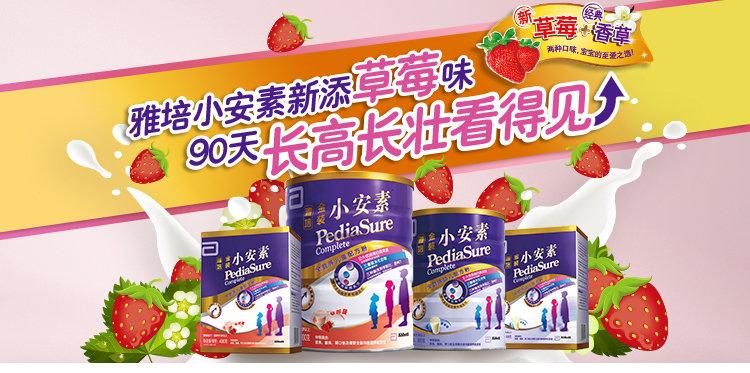 雅培小安素奶_【雅培】Abbott雅培金装小安素盒装奶粉400g