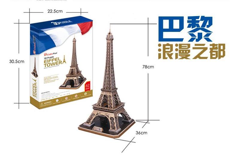 乐立方立体拼图-巴黎埃菲尔铁塔